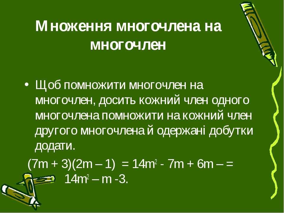 Множення многочлена на многочлен Щоб помножити многочлен на многочлен, досить...