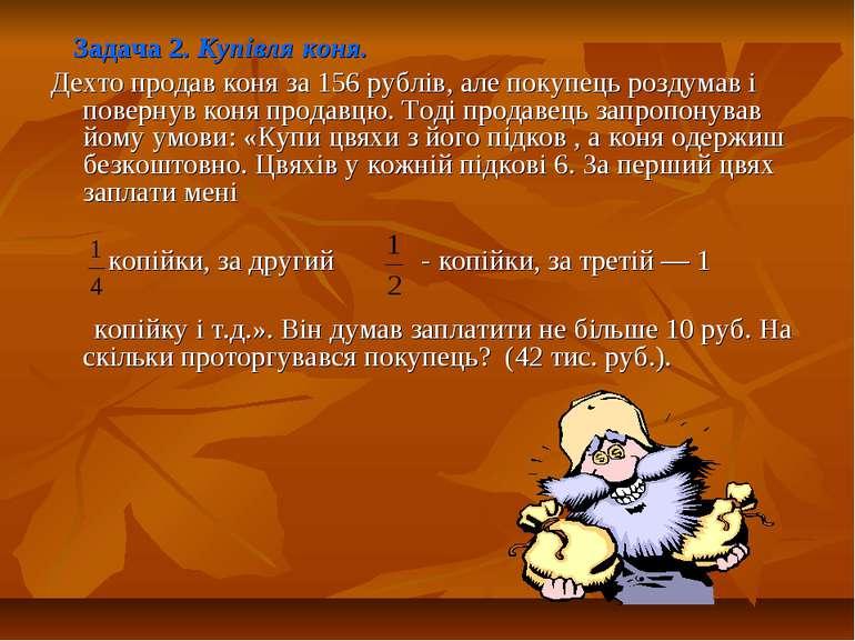 Задача 2. Купівля коня. Дехто продав коня за 156 рублів, але покупець роздума...