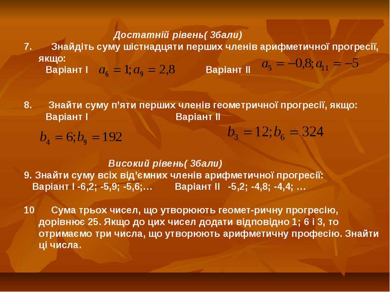 Достатній рівень( 3бали) 7. Знайдіть суму шістнадцяти перших членів арифметич...