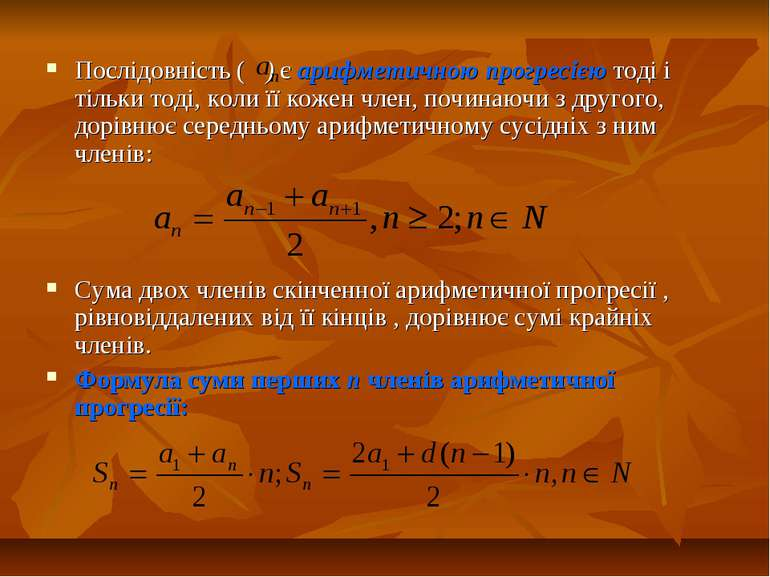 Послідовність ( ) є арифметичною прогресією тоді і тільки тоді, коли її кожен...