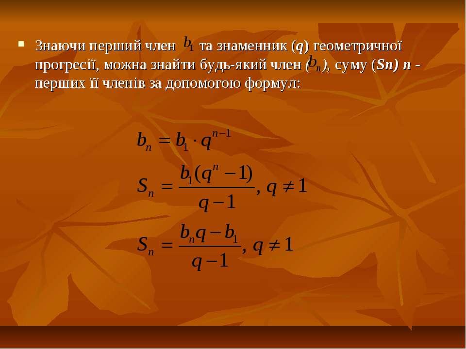 Знаючи перший член та знаменник (q) геометричної прогресії, можна знайти будь...