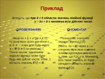 Приклад Доведіть, що при k ≠ 0 областю значень лінійної функції y = kx + b є ...