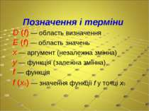 Позначення і терміни D (f) — область визначення E (f) — область значень x — а...