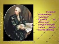 Сучасне визначення числової функції, як довільної відповідності чисел вводе Е...