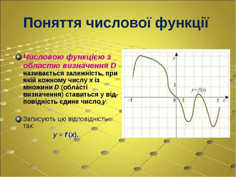 Поняття числової функції Числовою функцією з областю визначення D називається...