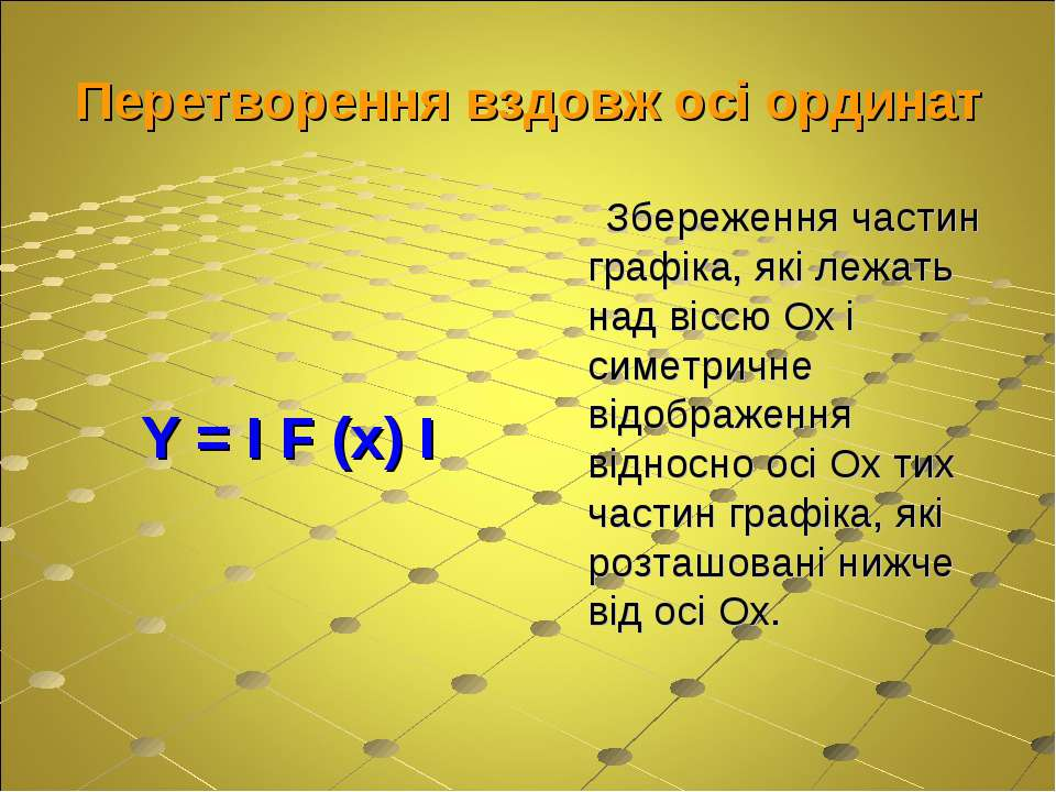 Перетворення вздовж осі ординат Y = І F (x) І Збереження частин графіка, які ...