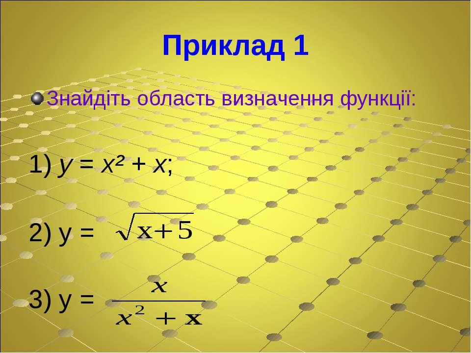 Приклад 1 Знайдіть область визначення функції: 1) y = x² + x; 2) у = 3) у =