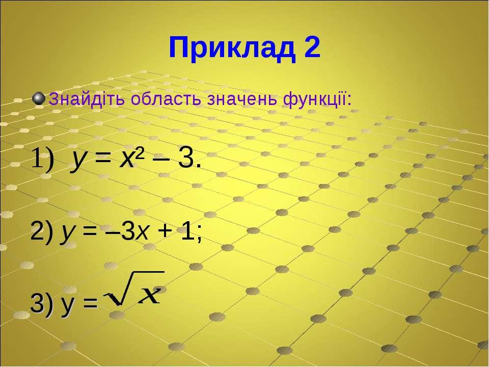 Приклад 2 Знайдіть область значень функції: 1) y = x² – 3. 2) у = –3х + 1; 3)...