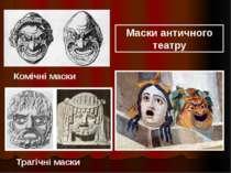 Комічні маски Трагічні маски Маски античного театру