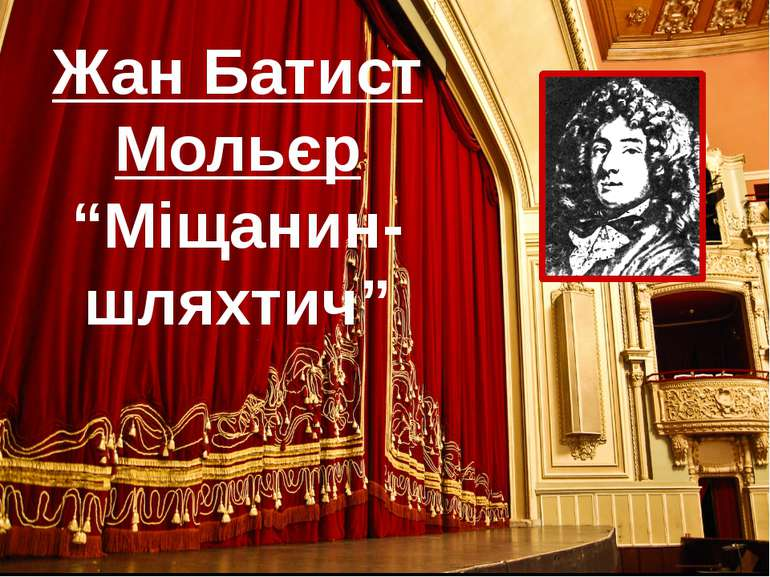 "Жан Батист Мольєр ""Міщанин-шляхтич"""