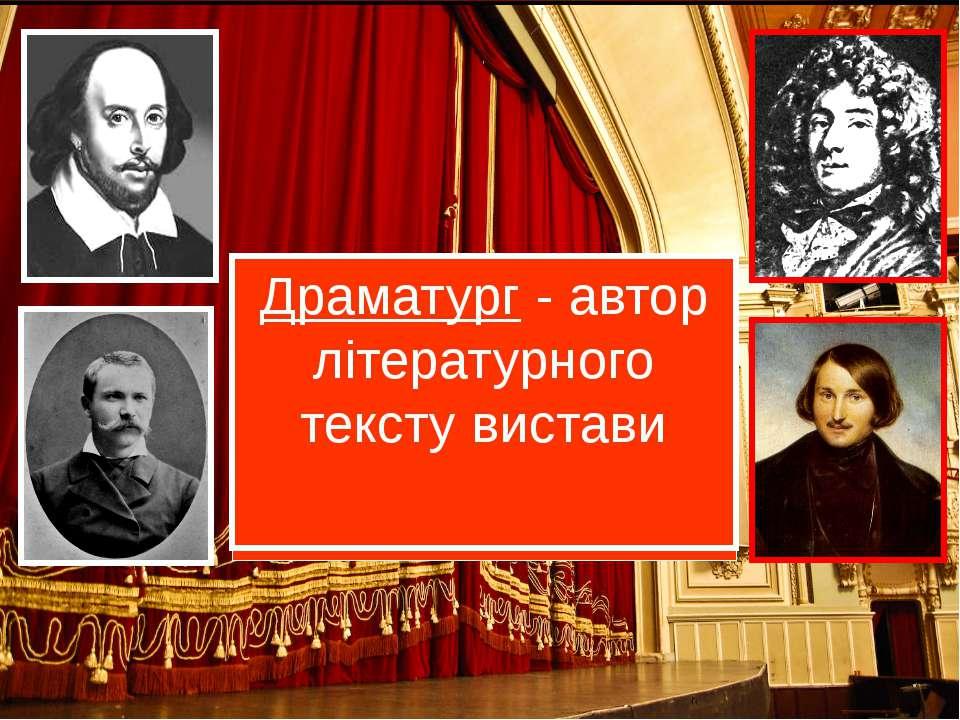 Драматург - автор літературного тексту вистави