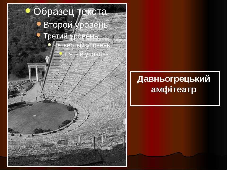 Давньогрецький амфітеатр