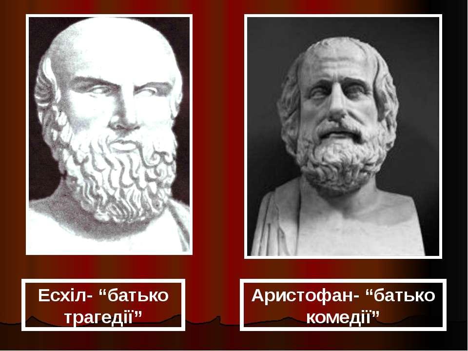 """Есхіл- """"батько трагедії"""" Аристофан- """"батько комедії"""""""