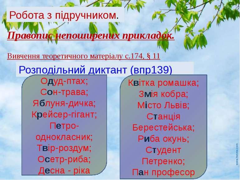 Правопис непоширених прикладок. Вивчення теоретичного матеріалу с.174, § 11 Р...