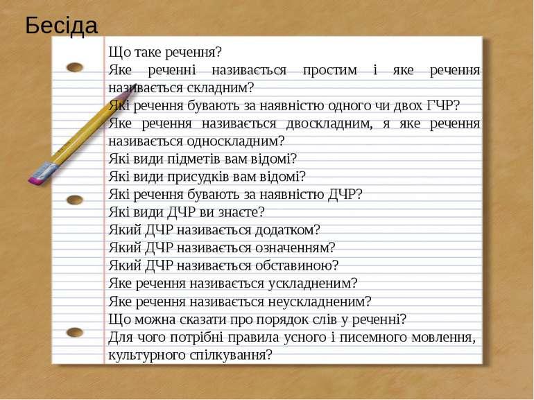 Бесіда Що таке речення? Яке реченні називається простим і яке речення називає...