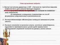 План проведення педради: 1. Виступ заступника директора з НВР «Читання як стр...