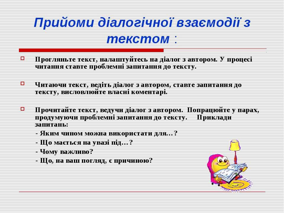 Прийоми діалогічної взаємодії з текстом : Прогляньте текст, налаштуйтесь на д...