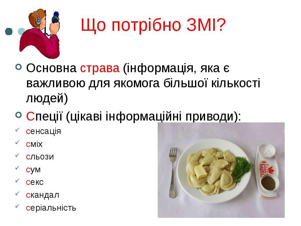 Що потрібно ЗМІ? Основна страва (інформація, яка є важливою для якомога більш...