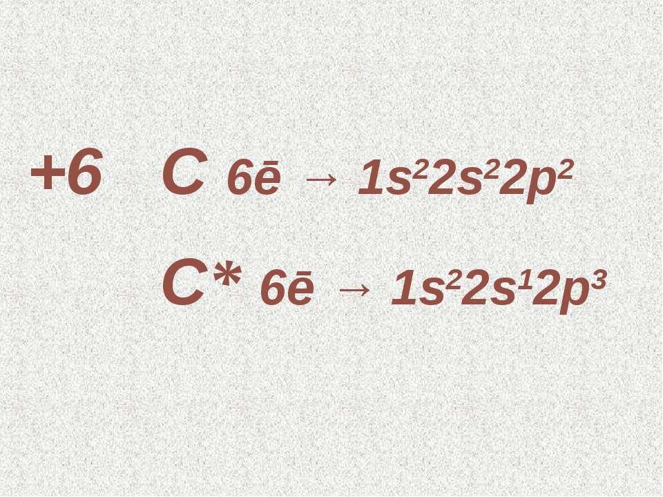 +6 С 6ē → 1s22s22p2 С* 6ē → 1s22s12p3