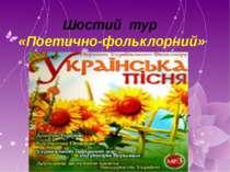 Шостий тур «Поетично-фольклорний»