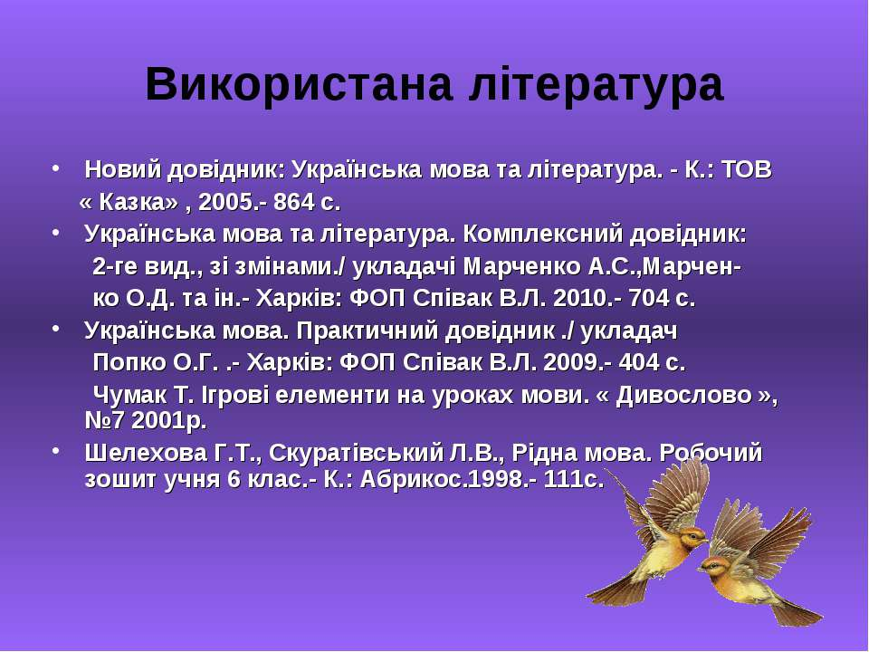 Використана література Новий довідник: Українська мова та література. - К.: Т...