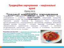 Традиційне харчування - національні кухні