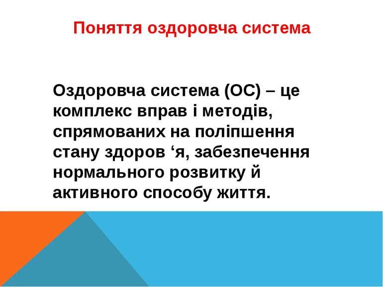 Поняття оздоровча система Оздоровча система (ОС) – це комплекс вправ і методі...