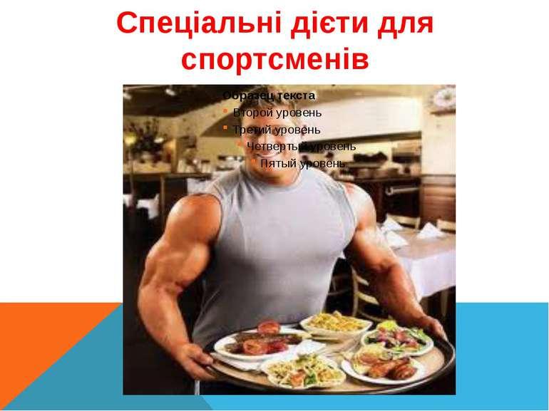 Спеціальні дієти для спортсменів