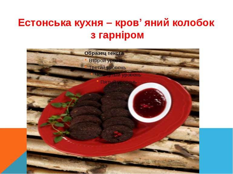 Естонська кухня – кров' яний колобок з гарніром
