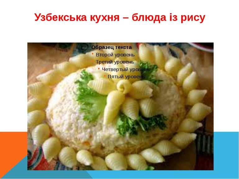 Узбекська кухня – блюда із рису