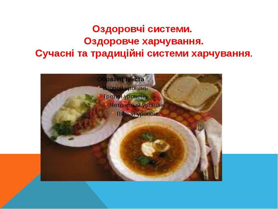 Оздоровчі системи. Оздоровче харчування. Сучасні та традиційні системи харчув...