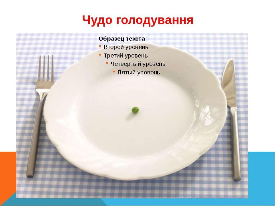 Чудо голодування