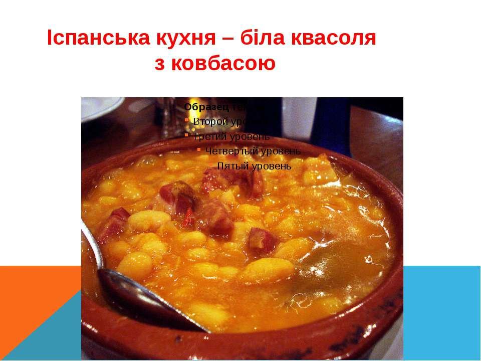 Іспанська кухня – біла квасоля з ковбасою