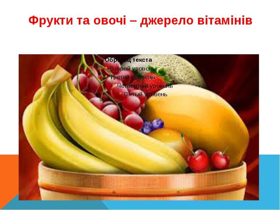 Фрукти та овочі – джерело вітамінів