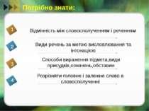 Потрібно знати: Відмінність між словосполученням і реченням 1 Види речень за ...