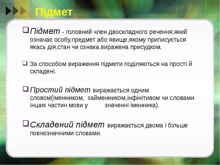 Підмет Підмет - головний член двоскладного речення,який означає особу,предмет...