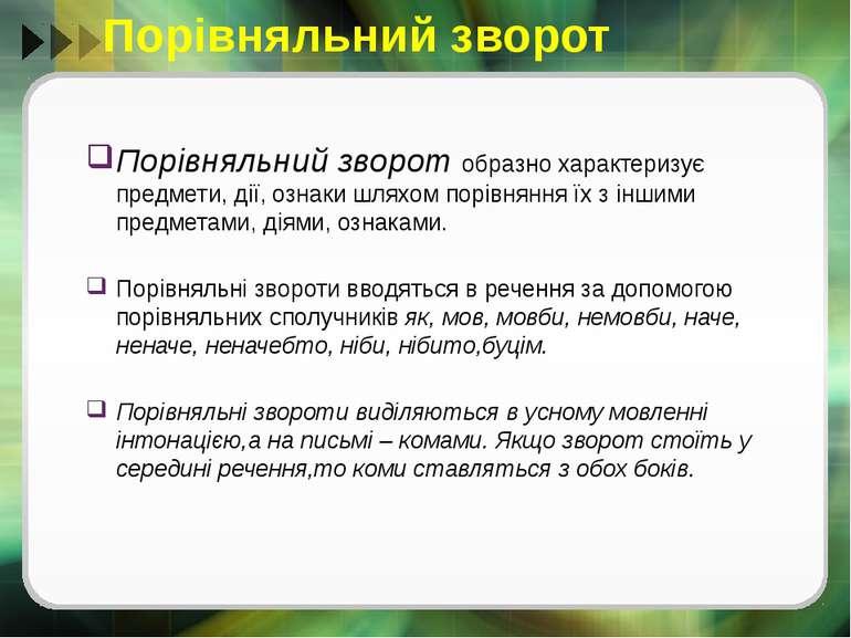 Порівняльний зворот Порівняльний зворот образно характеризує предмети, дії, о...