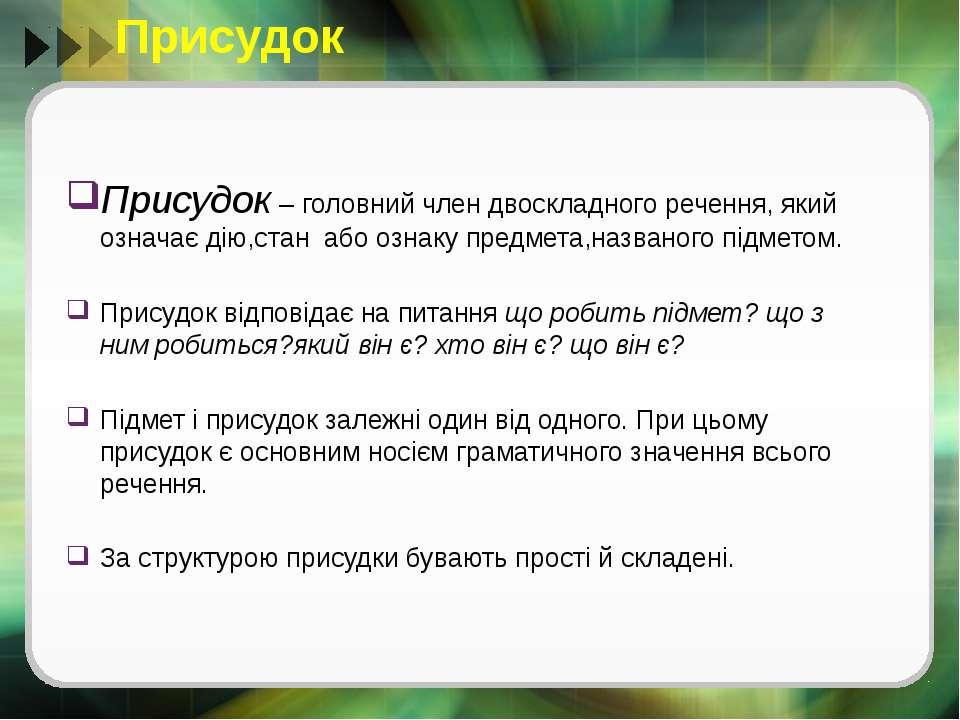 Присудок Присудок – головний член двоскладного речення, який означає дію,стан...