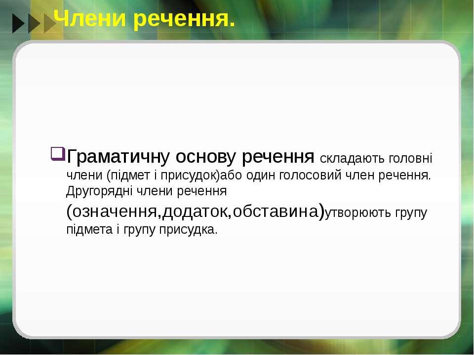 Члени речення. Граматичну основу речення складають головні члени (підмет і пр...