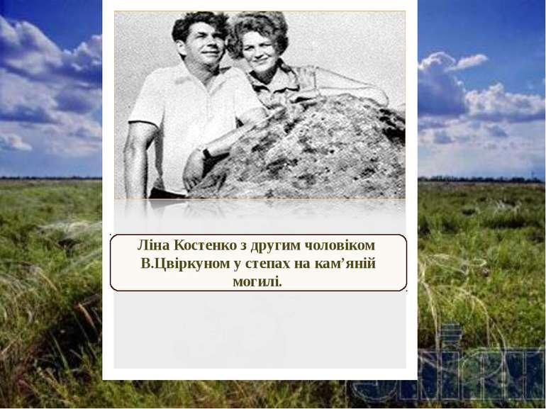 Ліна Костенко з другим чоловіком В.Цвіркуном у степах на кам'яній могилі.