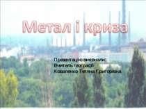 Презентацію виконали: Вчитель географії Коваленко Тетяна Григорівна