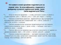 Усі наявні в мові архаїзми поділяються на окремі типи. За класифікацією, пода...