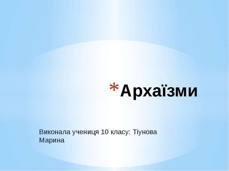 Виконала учениця 10 класу: Тіунова Марина Архаїзми