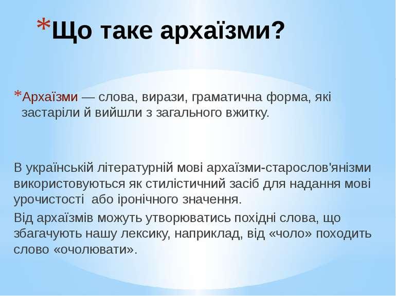Що таке архаїзми? Архаїзми — слова, вирази, граматична форма, які застаріли й...