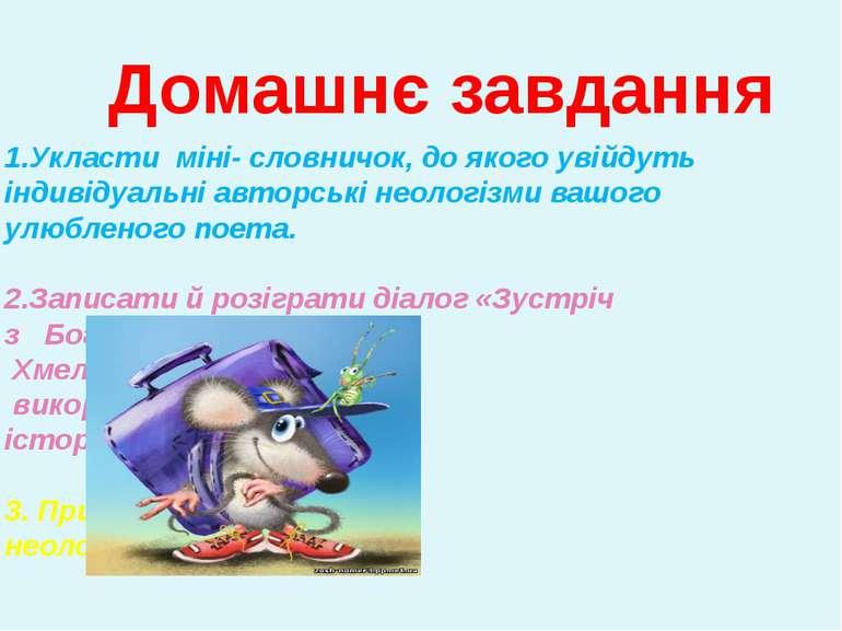 1.Укласти міні- словничок, до якого увійдуть індивідуальні авторські неологіз...