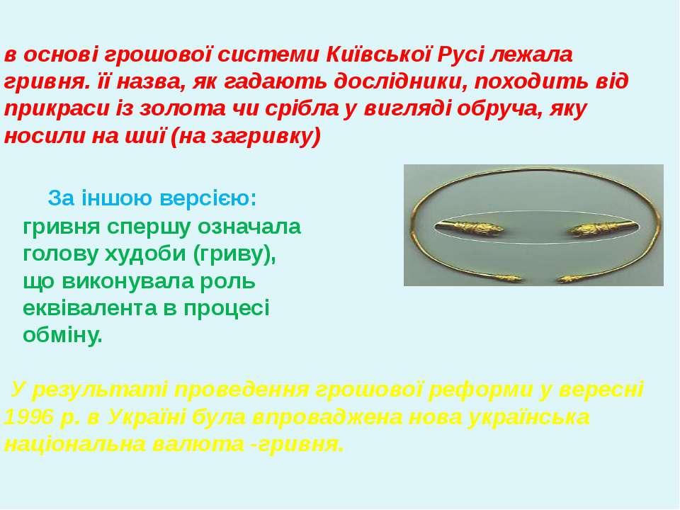в основі грошової системи Київської Русі лежала гривня. її назва, як гадають ...