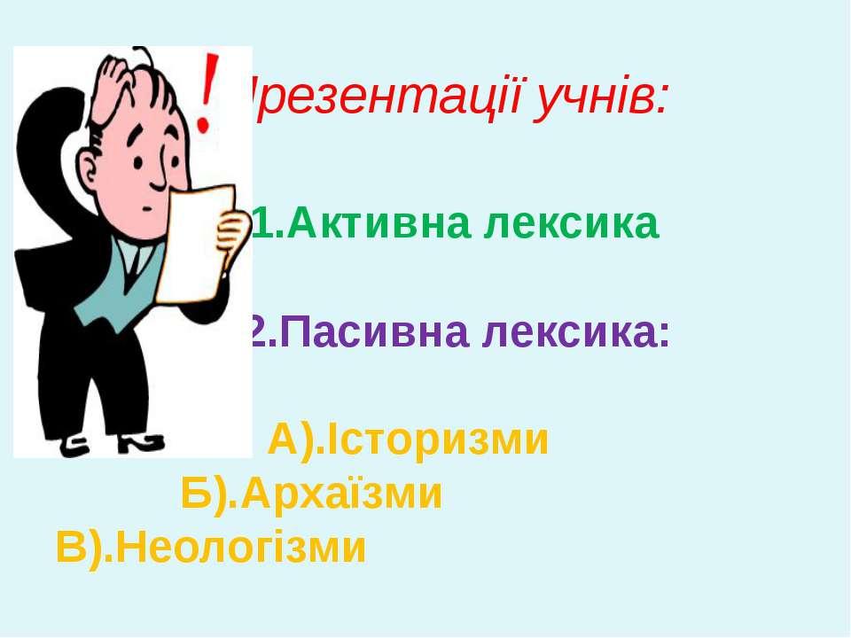 Презентації учнів: 1.Активна лексика 2.Пасивна лексика: А).Історизми Б).Архаї...