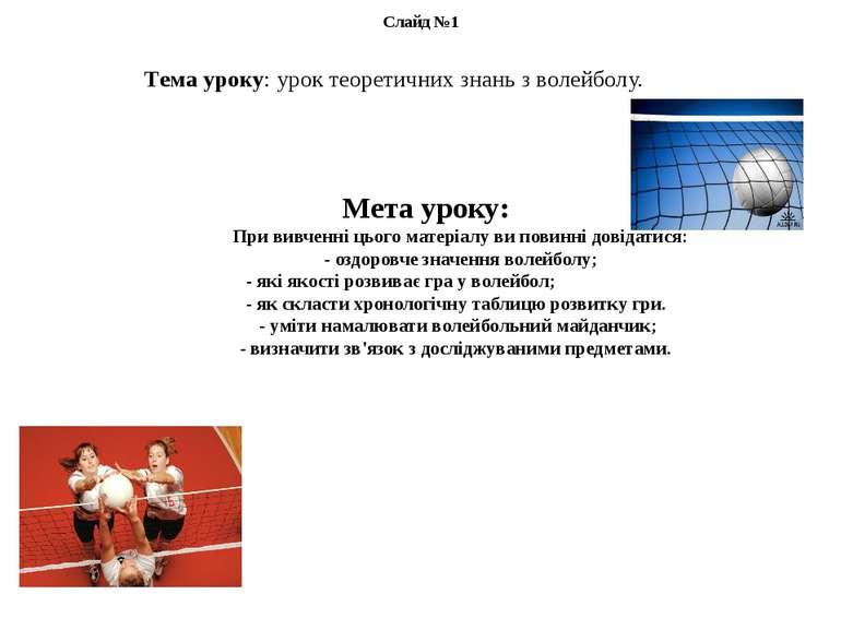 Тема уроку: урок теоретичних знань з волейболу.  Мета уроку: При вивченні ць...