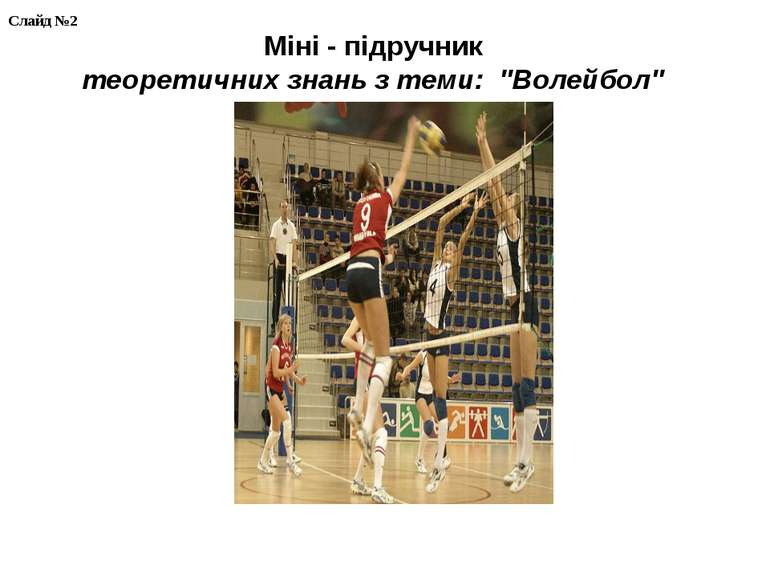 """Міні - підручник теоретичних знань з теми: """"Волейбол"""" Слайд №2"""