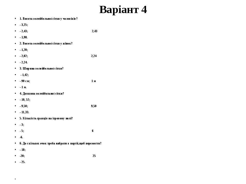 Варіант 4 1. Висота волейбольної сітки у чоловіків? - 3,25; - 2,43; 2,43 - 1,...